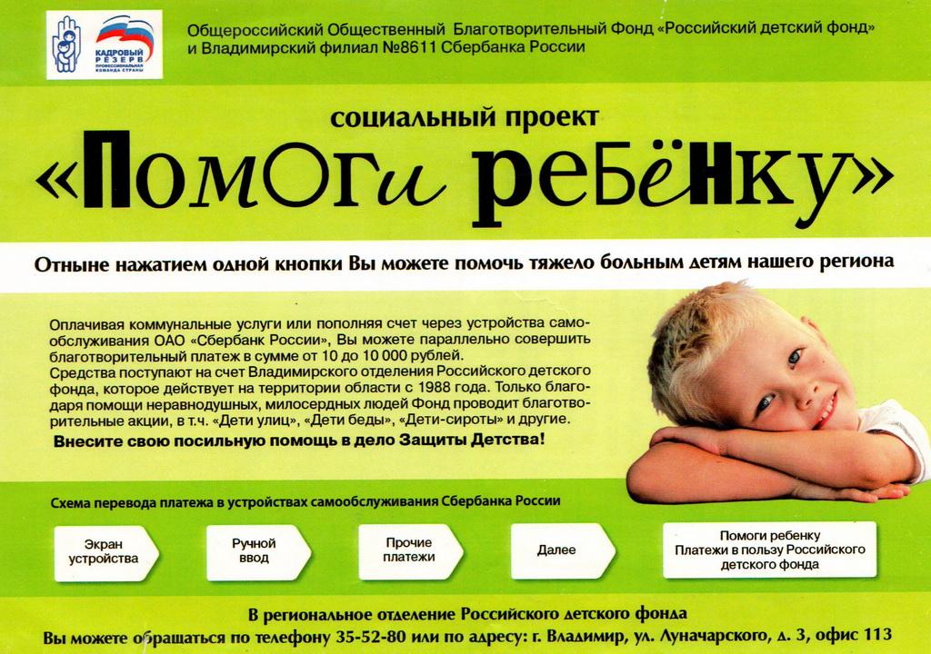 """Социальный проект """"Помогите ребёнку"""""""